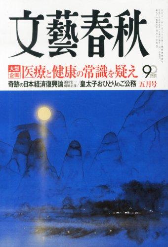 文藝春秋 2013年 05月号 [雑誌]の詳細を見る