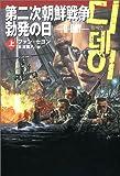 第二次朝鮮戦争勃発の日 (上) ―D-DAY 扶桑社ミステリー フ 33-1