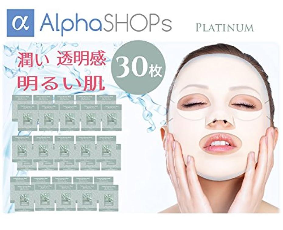 コンプリート化粧令状フェイスパック フェイスマスクパック プラチナ ランキング 上位 韓国コスメ 30枚セット