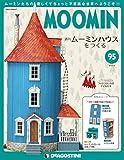 ムーミンハウスをつくる 95号 [分冊百科] (パーツ・フィギュア付)