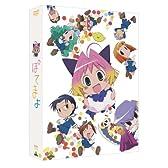 EMOTION the Best ぽてまよ DVD-BOX