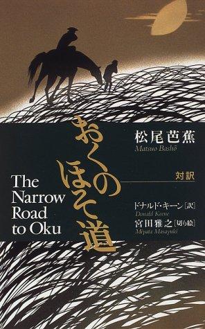 対訳 おくのほそ道 (Illustrated Japanese Classics)の詳細を見る