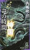 神の系譜 竜の時間 神国 (トクマ・ノベルズ)