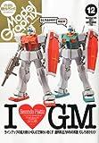 Model Graphix (モデルグラフィックス) 2011年 12月号 [雑誌]