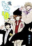 うさひよ 2 (コミックアヴァルス)