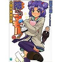 陰からマモル!5 小鐘井黄金伝説 (MF文庫J)