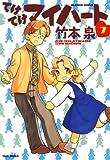 てけてけマイハート (7) (バンブーコミックス 4コマセレクション)