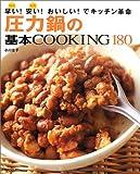 圧力鍋の基本COOKING180—時間早い!燃費安い!おいしい!でキッチン革命 (別冊すてきな奥さん)   (主婦と生活社)