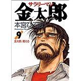 サラリーマン金太郎 9 (ヤングジャンプコミックス)