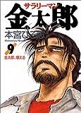 サラリーマン金太郎 (9) (ヤングジャンプ・コミックス)