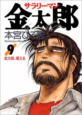 サラリーマン金太郎 (9) (ヤングジャンプ・コミックス)の詳細を見る