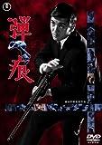 弾痕 [DVD] (商品イメージ)