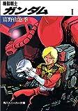 機動戦士ガンダム〈1〉 (角川文庫―スニーカー文庫)