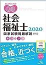 クエスチョン・バンク 社会福祉士国家試験問題解説 2020