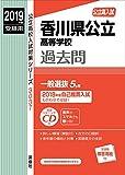 香川県公立高等学校 CD付  2019年度受験用 赤本 3037 (公立高校入試対策シリーズ)