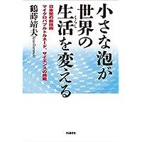 小さな泡が世界の生活(くらし)を変える ― 日本発の新技術 マイクロバブルトルネード、サイエンスの挑戦