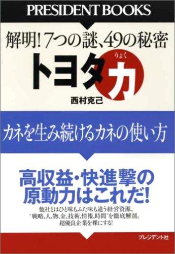 トヨタ「力」 (PRESIDENT BOOKS)