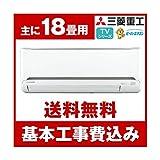 標準設置工事セット 三菱重工 SRK56TV2 TVシリーズ ビーバーエアコン [エアコン (主に18畳・単相200V対応)]