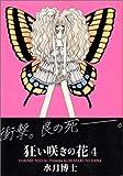 狂い咲きの花 (4) (ウィングス・コミックス)