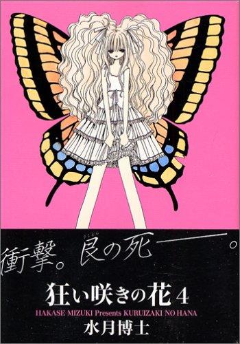 狂い咲きの花 (4) (ウィングス・コミックス)の詳細を見る