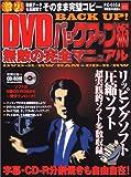 DVDバックアップ術―激裏無敵の完全マニュアル (EICHI MOOK PC・GIGA特別集中講座 6)