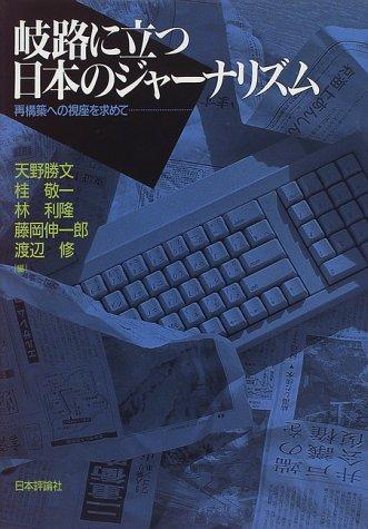 岐路に立つ日本のジャーナリズム—再構築への視座を求めて