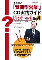 青木 毅の 『 質問型営業 』 CD実践ガイド  (・・Step 4 【プレゼンテーション編】・・, オーディオブック)