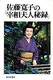 佐藤寛子の「宰相夫人秘録」 (1974年) 画像
