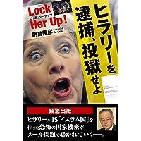 ヒラリーを逮捕、投獄せよ Lock Her Up ! ロック ハー アップ