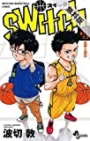 switch(1)【期間限定 無料お試し版】 (少年サンデーコミックス)