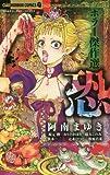 ホラー傑作選 恐 (ちゃおコミックス)
