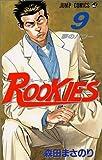 ROOKIES (9) (ジャンプ・コミックス)