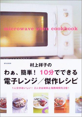 村上祥子のわぁ、簡単!10分でできる電子レンジ/傑作レシピ (別冊週刊女性)の詳細を見る