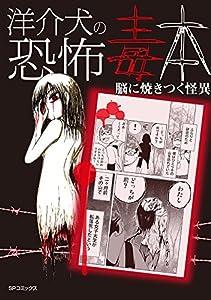 洋介犬の恐怖毒本 脳に焼きつく怪異 (リイドカフェコミックス)