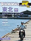 ツーリングマップルR 東北2011 [単行本(ソフトカバー)] / 昭文社 (刊)