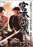 宮本武蔵 完全版 DVD-BOX 第2集[DVD]