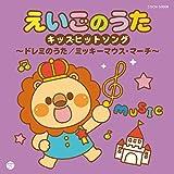 ザ・ベスト えいごのうたキッズヒットソング ~ドレミのうた/ミッキーマウス・マーチ~