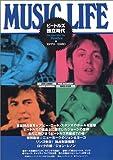 ビートルズ独立時代―The Days After The Beatles 1970~1980 (ミュージック・ライフ復刻シリーズ)