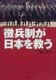 「徴兵制が日本を救う」柿谷 勲夫