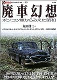 廃車幻想―ポンコツ車からみえた「昭和」 (オフサイド・ブックス)