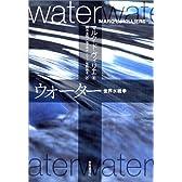 ウォーター 世界水戦争