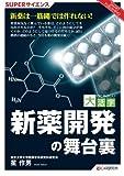 新薬開発の舞台裏 (目にやさしい大活字―SUPERサイエンス)