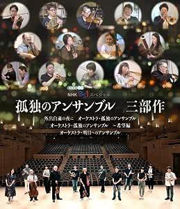 孤独のアンサンブル 三部作(BD+CD複合) [Blu-ray]
