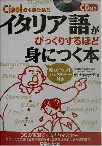 イタリア語がびっくりするほど身につく本