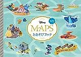 DISNEY MAPS おあそびブック (プラチナスターブックス)