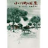 小さな町の風景 (偕成社文庫)