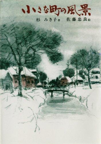小さな町の風景 (偕成社文庫)の詳細を見る