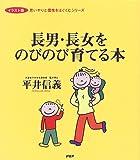 長男・長女をのびのび育てる本 (イラスト版 思いやりと個性をはぐくむシリーズ)