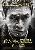 殺人者の記憶法:新しい記憶[DVD]