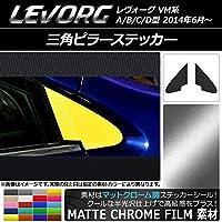 AP 三角ピラーステッカー マットクローム調 スバル レヴォーグ VM系 A/B/C/D型 ライトグリーン AP-MTCR1491-LGR 入数:1セット(2枚)